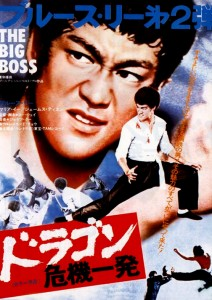 """The Big Boss"" Japanese Theatrical Poster"