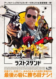 """The Last Stand"" Japanese Theatrical Poster"