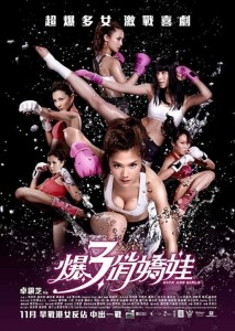 """Kick Ass Girls"" Chinese Theatrical Poster"