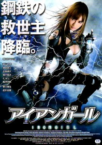 """Iron Girl"" Japanese Theatrical Poster"