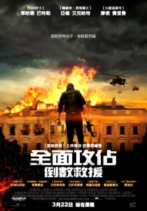 """Olympus Has Fallen"" Japanese Theatrical Poster"