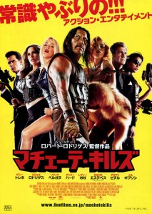 """Machete Kills"" Japanese Theatrical Poster"