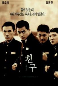 """Friend"" Korean Theatrical Poster"