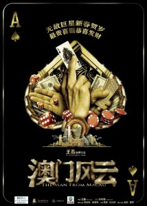 """The Man From Macau"" Teaser Poster"