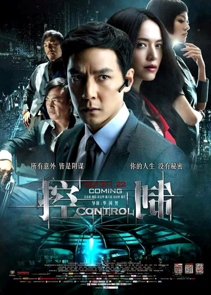 daniel wu takes �control� in the newest poster
