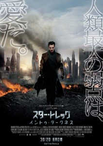 """Star Trek Into Darkness"" Japanese Theatrical Poster"