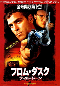 """From Dusk Till Dawn"" Japanese Theatrical Poster"