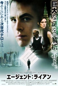 """Jack Ryan: Shadow Recruit"" Japanese Theatrical Poster"