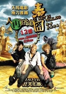 """Lost in Thailand"" Theatrical Poster"