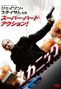 """The Mechanic"" Japanese Theatrical Poster"