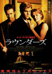 """Rounders"" Japanese Theatrical Poster"