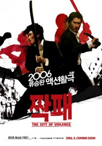 """City of Violence"" Korean Theatrical Poster"