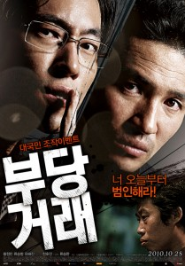 """The Unjust"" Korean Theatrical Poster"