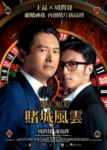 """The Man From Macau"" Theatrical Poster"