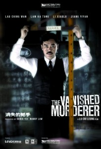 """""""The Murderer Vanishes"""" Chinese Theatrical Poster"""