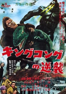 """King Kong Escapes"" Japanese Theatrical Poster"