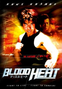 """Blood Heat"" Theatrical Poster"