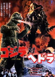 """Godzilla vs Hedorah"" Japanese Theatrical Poster"