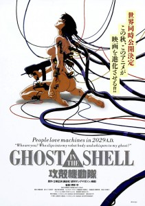 """Ghost in the Shell"" Anime Theatrical Poster"