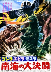 """Godzilla vs the Sea Monster"" Japanese Theatrical Poster"