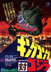 """King Kong vs. Godzilla"" Japanese Theatrical Poster"