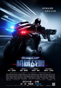 """Robocop"" International Theatrical Poster"