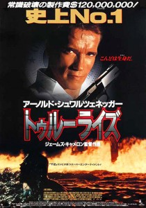 """True Lies"" Japanese Theatrical Poster"