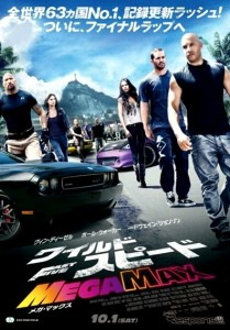 """Fast Five"" Japanese Theatrical Poster"