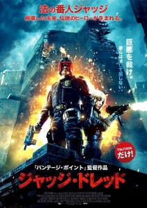 """Dredd"" Japanese Theatrical Poster"