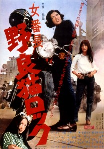 """Delinquent Girl Boss"" Japanese Theatrical Poster"
