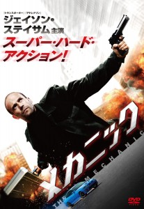 """The Mechanic"" Japanese DVD Cover"
