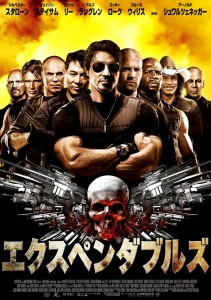 """The Expendables"" Japanese Theatrical Poster"