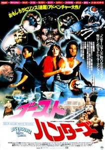 """Big Trouble in Little China"" Japanese Theatrical Poster"