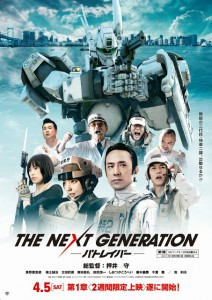 "The Next Generation: Patlabor"" Promotional Poster"