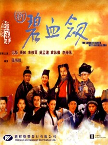 """The Sword Stained with Royal Blood"" Theatrical Poster"