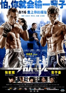 """Unbeatable"" Chinese Theatrical Poster"