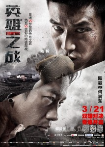 """Fighting"" Chinese Theatrical Poster"