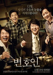 """The Attorney"" Korean Theatrical Poster"