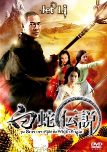 """The Sorcerer and the White Snake"" Japanese DVD Cover"