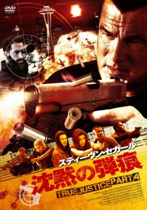 """True Justice 4"" Japanese DVD Cover"