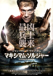 """Enemies Closer"" Japanese DVD Cover"