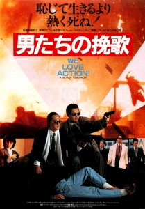 """A Better Tomorrow 2"" Japanese Theatrical Poster"