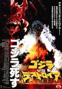 """Godzilla vs. Destoroyah"" Japanese Theatrical Poster"