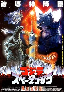 """Godzilla vs. Space Godzilla"" Japanese Theatrical Poster"