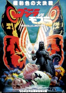 """Godzilla vs. Mothra"" Japanese Theatrical Poster"