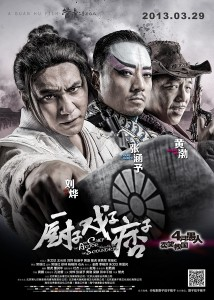 """The Chef, the Actor, the Scoundrel"" Chinese Theatrical Poster"
