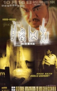 """""""Victim"""" Chinese Theatrical Poster"""
