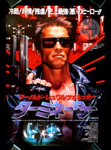 """""""Terminator"""" Japanese Theatrical Poster"""