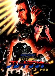 """""""Blade Runner"""" Japanese Promotional Poster"""