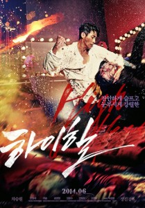 """Man on High Heels"" Korean Theatrical Poster"